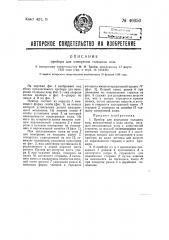 Прибор для измерения толщины кож (патент 46050)
