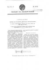 Прибор для построения правильных многоугольников (патент 4753)