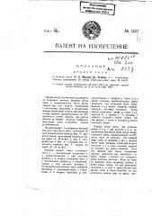 Цепная пила (патент 1407)