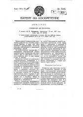 Генератор для ацетилена (патент 7645)