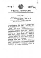Вибрационный выпрямитель переменного тока (патент 1578)