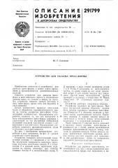 Устройство для разъема пресс-формы (патент 291799)