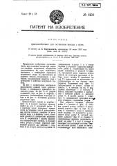 Приспособление для остановки поезда с пути (патент 8150)