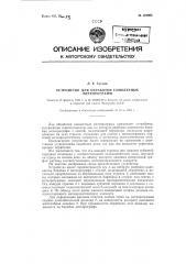 Устройство для обработки самолетных метеорограмм (патент 122905)