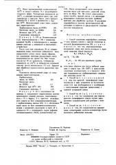 Способ получения гидрофобных сложных эфиров жирных кислот (патент 899584)