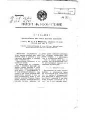 Приспособление для записи звуковых колебаний (патент 212)
