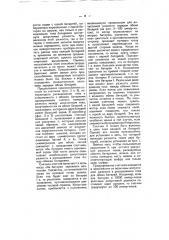 Приспособление для сравнительного определения состояния зарядки двух аккумуляторных батарей, установленных на подводной лодке (патент 5934)
