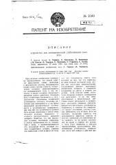Устройство для автоматической стабилизации самолета (патент 2580)