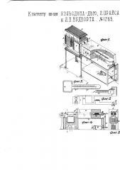 Электрическое индуктивное нагревательное приспособление (патент 1265)