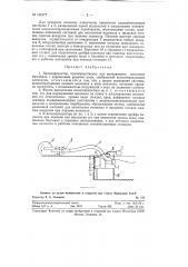 Волнопродуктор (патент 124177)