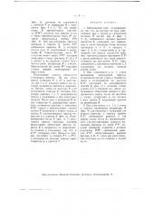 Керосиновый утюг (патент 2719)