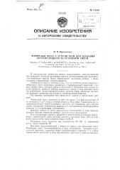 Червячный пресс (патент 119330)