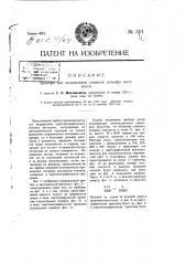 Прибор для исправления снимков рельефа местности (патент 301)