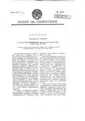 Крешерный столбик (патент 4123)
