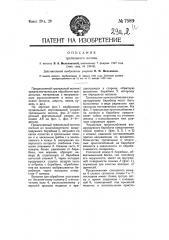 Трепальный волчок (патент 7589)