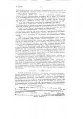 Способ уплотнения воздушных и топливных емкостей (патент 122868)