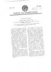 Способ приготовления лака (патент 2011)