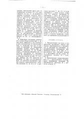 Приспособление для пуска в ход двигателей внутреннего горения (патент 2423)