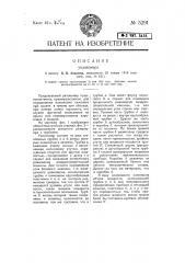 Уклономер (патент 5291)