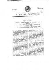 Шкаф с приспособлением для уборки в него кровати (патент 1179)