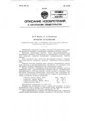 Пористое осталивание (патент 119049)