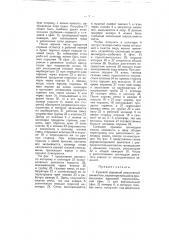 Судовой взрывной реактивный движитель (патент 5163)