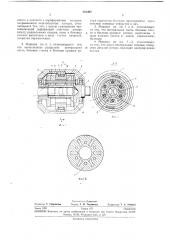 Лопастная объемная машина (патент 291482)