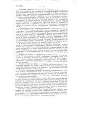 Прибор для измерения радиальных зазоров шариков или роликов в собранном подшипнике (патент 120013)