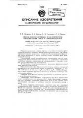 Способ консервирования полуфабрикатов плодоягодных соков и томатопродуктов эфиром бромуксусной кислоты (патент 124297)