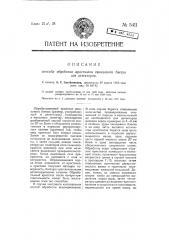 Способ обработки кристаллов свинцового блеска для детекторов (патент 5411)