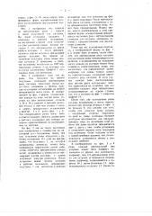 Подставка для катушек для сновальной машины (патент 2612)