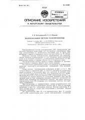 Малоканальная система телеуправления (патент 124341)