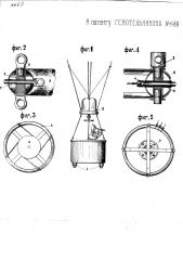 Приспособление для отрывания гондолы от аэростата в несчастных случаях и спуска ее на парашюте (патент 1469)