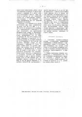 Сдвоенная папиросно-набивная машина (патент 3176)