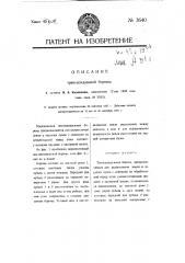 Трапецеидальная борона (патент 3640)