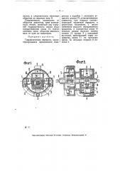 Гидравлическая передача (патент 7662)
