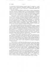Скрепер (патент 118838)