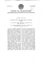 Штанговый насос для откачки нефти из буровых скважин (патент 3396)