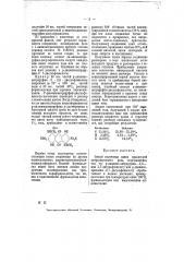 Способ получения синих красителей антрахинонового ряда (патент 7470)