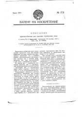 Приспособление для гашения паровозных искр (патент 1721)