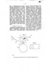 Печатающий телеграфный аппарат (патент 7113)