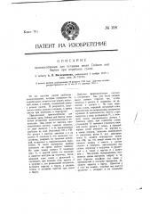 Приспособление для останова мюля dobson аnd barlow при отработке съема (патент 108)