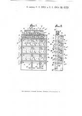 Контрольный прибор для ключей стрелочных и семафорных замков (патент 6139)