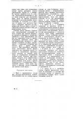 Пресс со вращающимся столом для выделки искусственных камней (патент 7940)