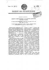 Ударное приспособление для разгонки рельсовых стыковых зазоров (патент 7622)