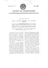 Станины, служащие шаблонами для постройки самолета (патент 3297)