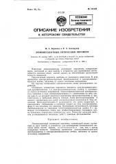 Люминесцентный оптический пирометр (патент 124168)