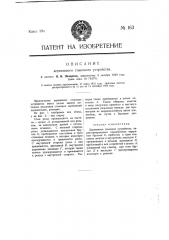 Деревянное стыковое устройство (патент 163)