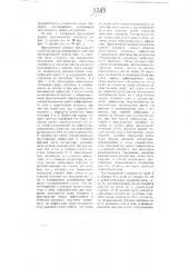Аппарат для дефекации и сатурации (патент 3289)