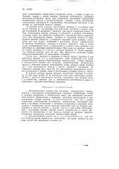 Дугогасительная камера для масляных (жидкостных) выключателей (патент 119909)